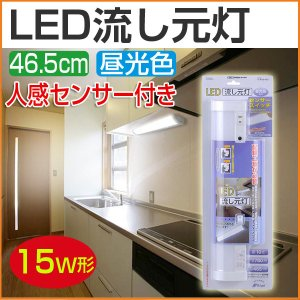 LED流し元灯 15W形相当 LEDキッチンライト 人感センサー付き 蛍光灯 配線工事必要 昼光色 オーム電機|vastmart