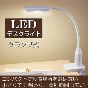 デスクライト 学習机 卓上ライト led クランプ式 ホワイト  おしゃれ LTC-LS16-W オーム電機|vastmart