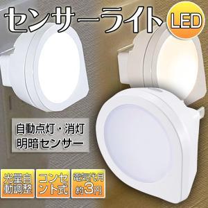 センサーライト LEDナイトライト 光量自動調整 自動点灯 自動消灯 明暗センサー 光センサー付  おしゃれ 電球色 昼光色 NIT-AL1LA NIT-AL1DA  オーム電機|vastmart