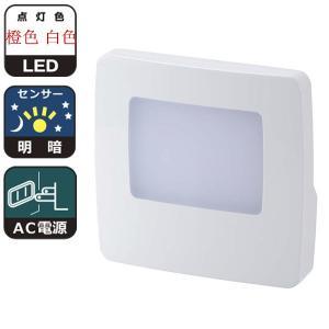 LEDライトト 光感センサー付 照明器具 LED常夜灯 足元灯 明暗センサー付 寝室や廊下 省電力コンセント差込 白色/電球色|vastmart