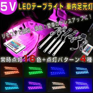 4本LEDテープライト DC5V 16色切り替え 点灯4パターン リモコン操作 USB RGB イルミネーション 調光 調色 節電 省エネ 取付簡単 カー用品 vastmart