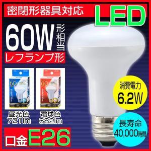 LED電球 E26 60W形相当 レフ LED レフ球 レフランプ形 密閉形器具対応 E26口金 節電 電球色682lm 昼光色721lm LDR6L-W A9 LDR6D-W A9