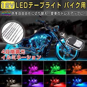 バイク用 RGB 8本LEDテープライト 防水 5050SMD DC12V  4段階調光  調光 調色 リモコン操作 イルミネーション オートバイ LED間接照明 取付簡単|vastmart