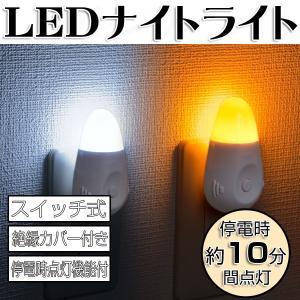 LEDナイトライト コンセント スイッチ式 停電時緊急点灯 ledライト 常夜灯 足元灯 フットライト 屋内 白色 橙色 オーム電機 OHM 照明器具|vastmart