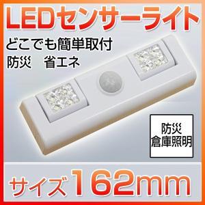 LEDセンサーライト LEDライト スポーツ レジャー 防災 セキュリティ モニター電池付 照明器具|vastmart