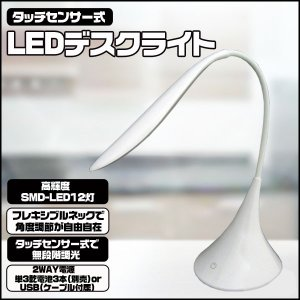 LEDデスクライト タッチセンサー式 2WAY電源 電池式 USB 無段階調光 LED12球 SMD 高輝度 フレキシブル 角度調節|vastmart