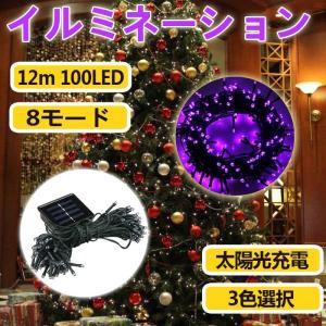 イルミネーション LEDライト ソーラー イルミネーションライト 電気代0円 12m 100球 クリスマスライト 結婚式 お祭り 祝日 飾り 電飾 照明器具 LED 3色|vastmart