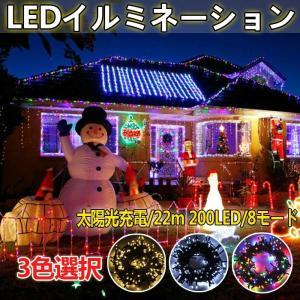 イルミネーション ソーラー LEDイルミネーションライト 電...