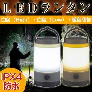 LEDランタン 軽量 IPX4防水 白色&暖色 3段階切替 電池式 125ルーメン ledライト 軽量 コンパクト アウトドア キャンプ 防災グッズ 屋外|vastmart