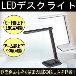 LEDデスクライト ナイトライト 側面発光技術 卓上 学習用 読書用スタンド 寝室 LEDライト 勉強机 スタンド 照明 読書灯 電気スタンド オーム電機