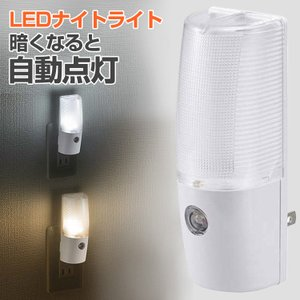 LEDナイトライト 明暗センサー 自動点灯 自動消灯 おしゃれ 設置簡単 LEDセンサーライト LED屋内ナイトライト 足元灯 常夜灯 フットライト|vastmart