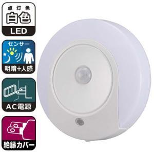 LEDナイトライト 人感センサー コンセント差込 明暗センサー 屋内用 2段階調光 スタンドライト ナイトライト 自動点灯 長寿命 省電力 オーム電機 ホワイト|vastmart