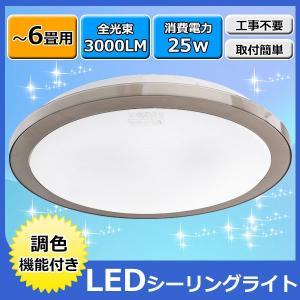 LEDシーリングライト 6畳 LED照明 シーリングライト 工事不要 簡単取付 調色 25W 3000LM 昼光色 電球色 昼白色 天井照明リビング 寝室 部屋  照明器具|vastmart