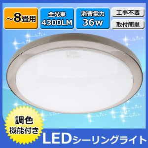 LEDシーリングライト 8畳 シーリングライト 工事不要 簡単取付 調色 4300LM 昼光色 電球色 昼白色 LED照明 天井照明リビング 寝室 部屋  照明器具|vastmart