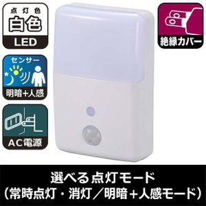 LEDナイトライト センサーライト 人感センサー付 明暗センサー コンセント2色のあかり LED常夜灯 足元灯 長寿命 白色 電球色