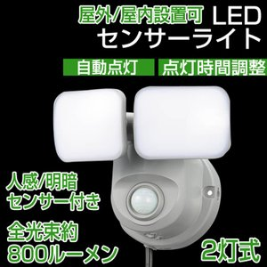 LEDセンサーライト 屋外 屋内 人感・明暗センサー付き2灯式  800lm コンセント 自動点灯 室内 廊下 階段 玄関 照明 防犯ライト 照明器具