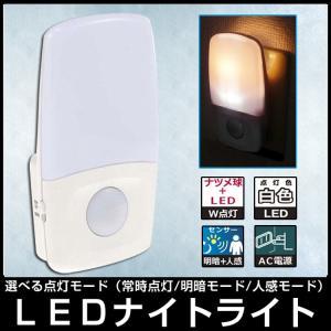 LEDナイトライト コンセント スリム型 明暗センサー 人感センサー ナイトライト 常夜灯 ナイトライト 足元灯 屋内 白