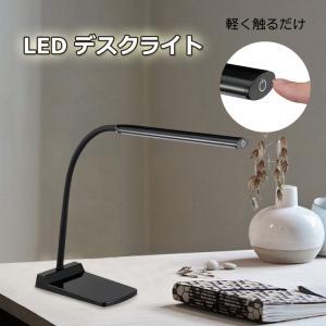 LEDデスクライト 卓上ライト 目に優しい おしゃれ LED ACアダプター ライト スタンド照明  寝室 読書 卓上 照明器具 オーム電機|vastmart