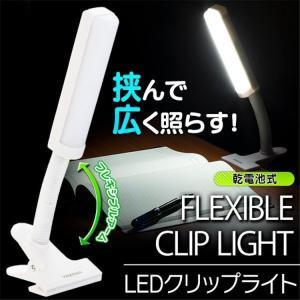 デスクライト led クリップライト 目に優しい おしゃれ 2WAY電源対応 電池式 明るい クリップ LED 卓上 ライト テーブルライト デスクスタンド 学習机 勉強|vastmart