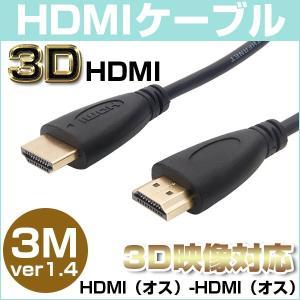 HDMIケーブル 3M HDMI (オス)to HDMI(オス) 1.4規格 メッキ仕様 ビデオ HDMI コード 3.0m ブラック|vastmart
