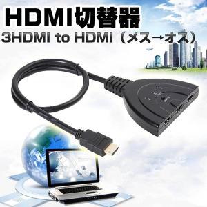 【特徴】 ■3台のHDMI出力機器を1台のテレビ、モニターで切り替えて使用するHDMIセレクターです...
