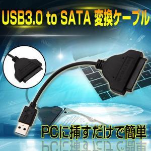 メール便 USB 3.0 to SATA 変換 ケーブル USB 3.0 SATA 変換 ケーブル 2.5インチ HDD SSD|vastmart