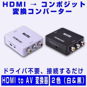 HDMI TO AV 変換器 hdmi 変換 HDMI RCA 変換アダプタ miniUSB 変換コンバーター 1080P ドライブ不要|vastmart