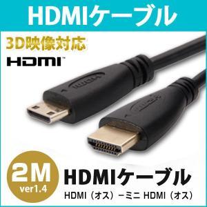 ミニ HDMI ケーブル 2M Ver1.4 HDMI (タイプA) to MINI HDMI (タ...