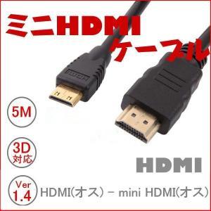 ミニ HDMI ケーブル 5M Ver1.4 HDMI (タイプA) to MINI HDMI (タイプC) ビデオケーブル