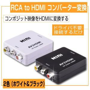 MINI AV to HDMI 変換コンバーター AV2HDMI コンバーター CVBS 3RCA to HDMI コンポジット USBケーブル付き 1080P対応 2色 ホワイト/ブラック|vastmart