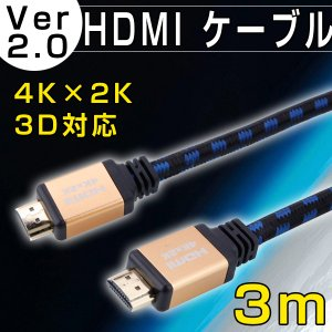 4K×2K Ver.2.0 HDMIケーブル 3M 2.0対応HDMIケーブル (タイプAオス - タイプAオス)3D 1080P対応 PS3/PS4/Xbox360対応 ハイスピード 金メッキ|vastmart