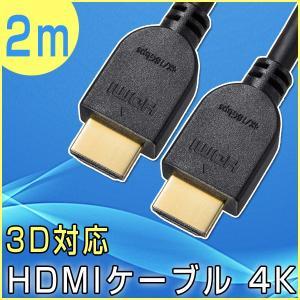 オーム電機  HDMIケーブル 2m 4K対応 3D映像対応 18Gbps高速伝送 HDMI to HDMI ケーブル ハイスピード 高画質 高品質 黒 新品|vastmart