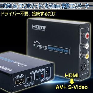 [商品仕様] 入力:HDMI×1  出力:コンポジット(CVBS)、オーディオ S端子、L/ R音声...