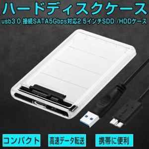 USBハードディスクケース SATA USB3.0接続2.5...