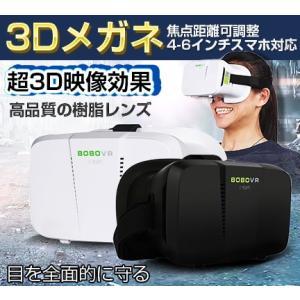 小宅 3Dメガネ 3D眼鏡 3D グラス  ゲーム 3DVR ゴーグル スマホゴーグル 携帯用3Dグラス 焦点距離可調整