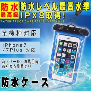iPhone8 iPhone7 iPhone7plus 防水ケース Andriod xperia全機種対応 夜光 アームバント ネックストラップ付 IPX8 iphone特集|vastmart