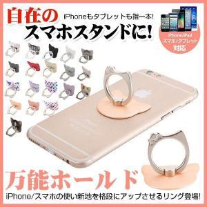 スマホリング おしゃれ ホールドリング 猫 ネコ スマホスタンド スマホホルダー おしゃれ iPhone Android|vastmart