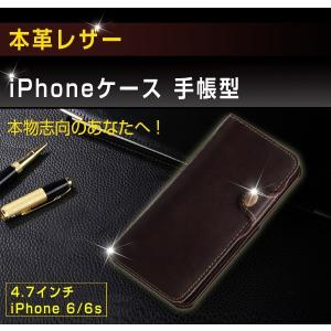 iPhone7ケース 手帳型 iPhone7 iPhone6sケース スマホケース カード収納 本革ケース 手帳 オシャレ 耐衝撃  横開き カバー 本革ブランド|vastmart