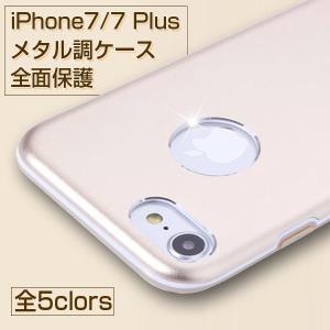 スマホケース iPhone7/8ケース iPhone7 Plus /8 Plusケース カバー TPU メタルバンパー アイフォン7 耐衝撃 メタルフレーム カバー ネコポス可|vastmart