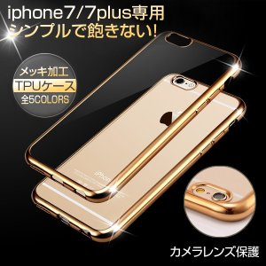 iphone7ケース iphone7 Plus ケース スマホケース ソフト シリコン クリアケース アイフォンケース メッキ加工 耐衝撃 ソフトケースTPUケース ネコポス可|vastmart