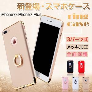 スマホケース iPhone7 ケースiPhone7plus ケース 3パーツリング付き 落下防止 メッキ加工 スマホケース リングスマホ アイフォンケース|vastmart