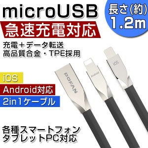 USBケーブル 1.2m iOS Android 2in1 iPhone Android スマホ 充電ケーブル 急速充電 データ伝送|vastmart