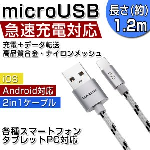 USBケーブル 1.2m iOS Android 2in1 iPhone スマホ 充電ケーブル ナイロンメッシュ 急速充電 データ伝送|vastmart