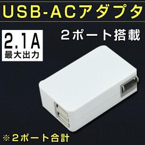 ACアダプター USB ACアダプター 2ポート スマホ充電器 コンセント 携帯 スマホ充電 スマートフォン AC-USB アダプタ 急速充電 android iphone ipadなど対応|vastmart