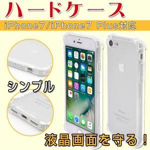 iPhone7 クリアケース ソフトケースiPhone7 Plus ケース tpu スマホケース 耐衝撃 アイフォン7/アイフォン7プラス おしゃれ|vastmart
