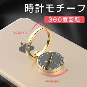 スマホリング おしゃれ 時計型スマホ 落下防止 高級メタル スマホリング iPhone/ipad/android全機種対応|vastmart