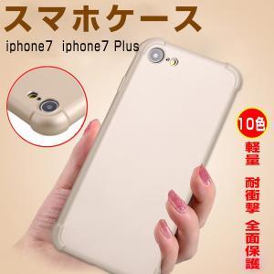 iPhone7ケースiPhone7 Plusケース おしゃれ 耐衝撃 スマホケース アイフォン7/7 Plusケース カバー 軽量 フルカバー スマホケース 全面保護|vastmart