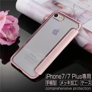 iPhone7 ケース iPhone7 plus ケース スマホケース 手帳型 メッキ加工 おしゃれい 軽量 クリア キズ防止 手帳ケース 耐衝撃 全面保護 スマホカバー|vastmart