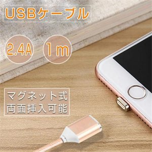 iPhoneケーブル 延長 1m マグネット式 type-c usbケーブル iPhone 充電ケーブル 磁 急速充電 マイクロUSB コネクタ ケーブル充電 データ伝送 同期OK|vastmart