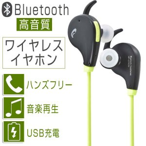 AudioComm ワイヤレスイヤホン Bluetooth イヤホン iphone 両耳 ブルートゥース ワイヤレス 高音質 防水 防汗 スポーツ 音楽 通話 ヘッドセット HP-W150N|vastmart
